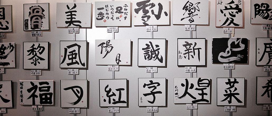 Jak skutecznienauczyć się kanji
