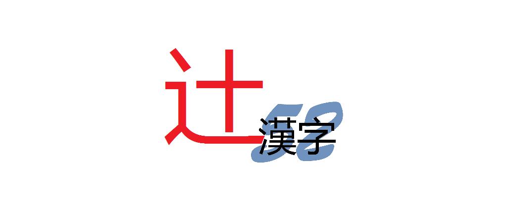 52 kanji na 2017 - tsuji - japonia-info.pl
