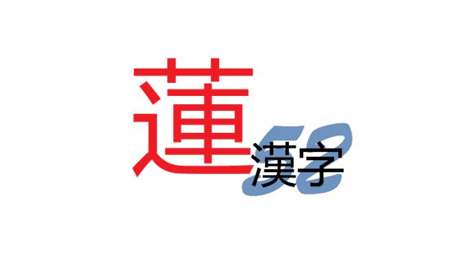 52 kanji na 2017 - hasu - japonia-info.pl