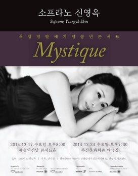 Soprano Youngok Shinand Composer Sujin Nam Give Concert in Korea to Celebrate New Album - Dec 17, 2014