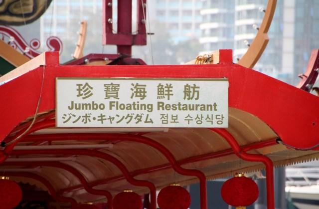 Aberdeen's only Jumbo Floating Restaurant