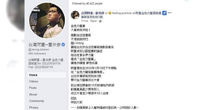 童仲彥宣布組新政黨「金色力量」 全力推動合法性專區 – jashliao部落格