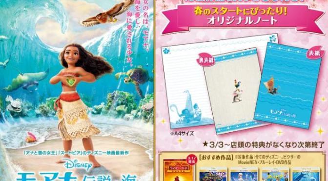 モアナのオリジナルノートがもらえる!ディズニーキャンペーン