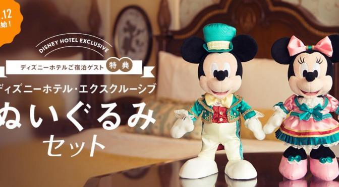 ディズニーホテル宿泊ゲストだけが購入できるぬいぐるみセット