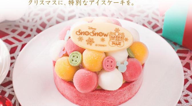 東京ディズニーリゾート限定クリスマスアイスケーキ