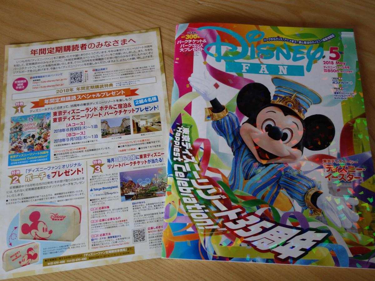 月刊「ディズニーファン」春の定期購読キャンペーン(2018年) | 虹を