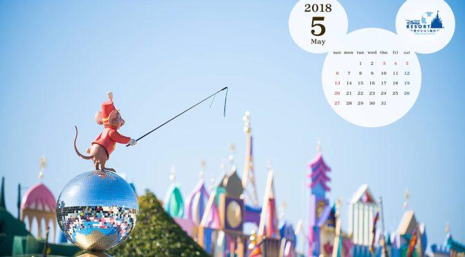 東京ディズニーリゾート 運営カレンダー2018年5月