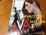 『AVA/エヴァ』本当に凄腕の暗殺者なのか!?こじんまりしすぎたアクション映画