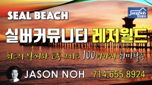 Seal beach Leisure world, CA – 실비치 레저월드