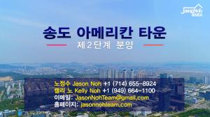 송도 아메리카타운 2단계 분양 시작(담당 Jason Noh ✆ +1-714-655-8924)