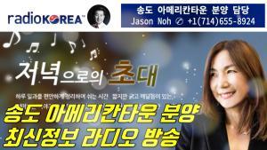 [라디오 코리아 방송] 송도 아메리칸타운 2단계 분양 설명 (저녁으로의 초대, 진행: 스텔라 박)