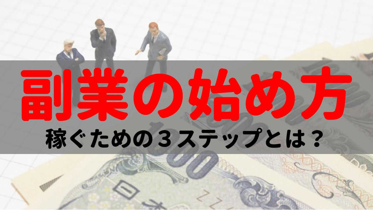 【副業の始め方】サラリーマンが明日から自分でお金を稼ぐための3ステップ