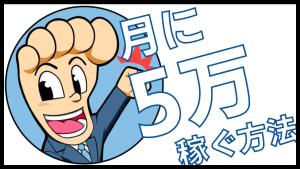 【月5万】副業で稼ぐ方法を具体的に紹介!ネットで稼げるからサラリーマン会社員にもおすすめ!