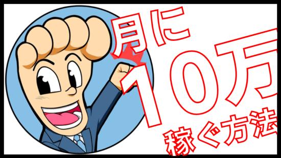 月10万円を稼ぐ方法