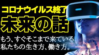 コロナウイルスで働き方改革!?テレワーク、リモートワーク、在宅勤務が急速に進む日本の仕事。その影響と真実と未来。