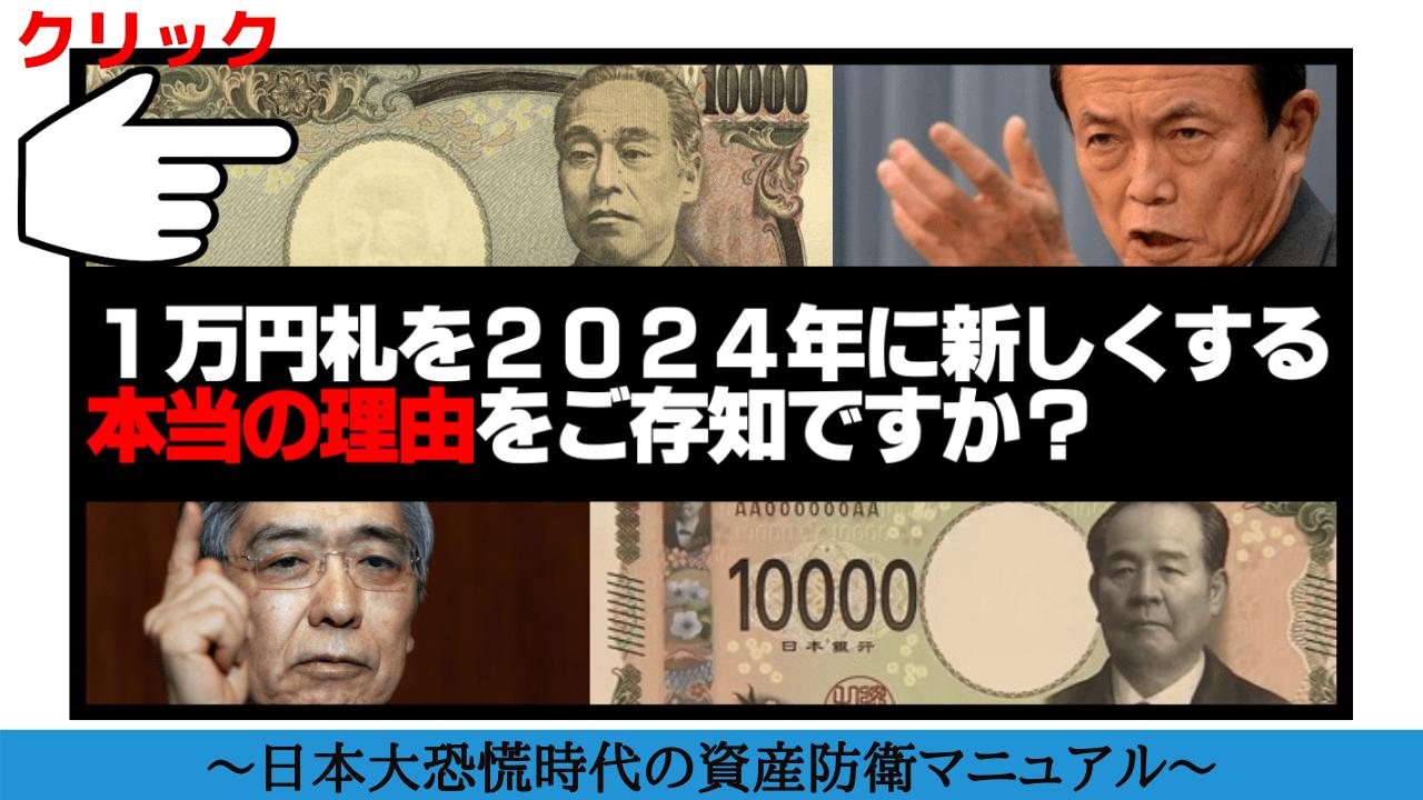 1万円札を20204年に新しくする本当の理由をご存じですか?CTA