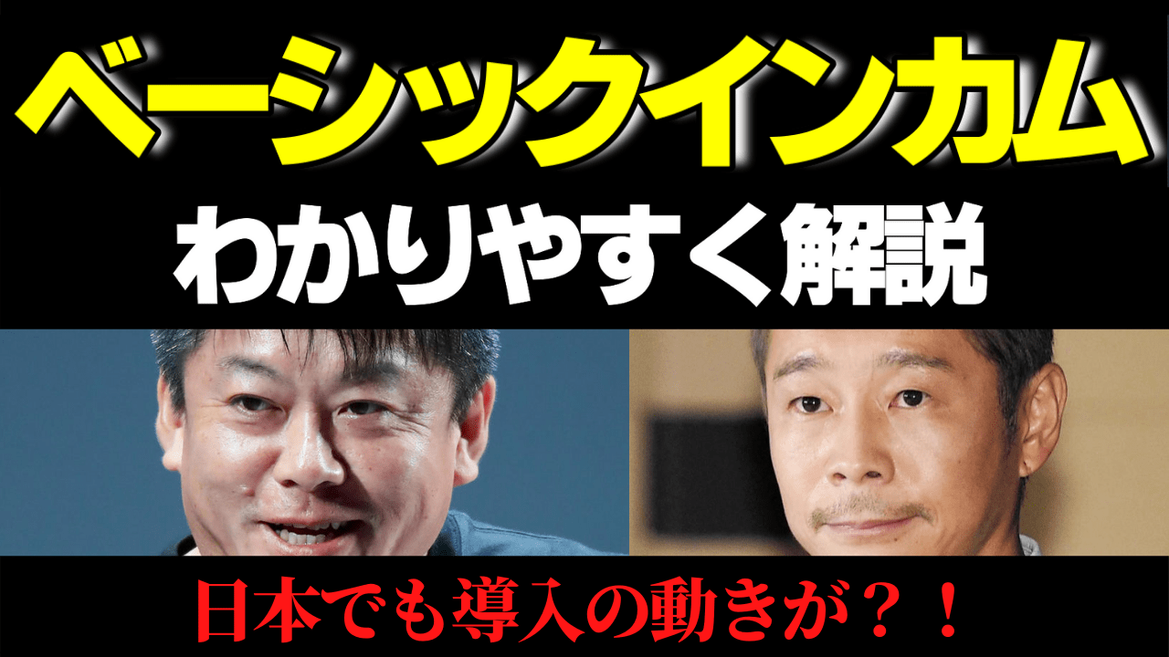 ベーシックインカムとは何か?わかりやすく簡単に解説!日本でも導入か!?