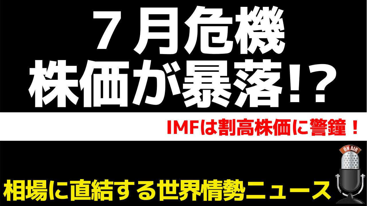 7月危機。IMFが割高株価だと警鐘を鳴らす