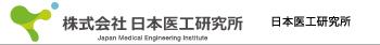 株式会社日本医工研究所