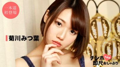 No.355 หนังx jav Pondo 042520_001 โยกหีเนียนๆ เซียนสวิงกิ้ง Mitsuha Kikukawa