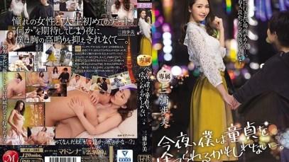 No.190 javxxx2020 JUL-285 คิดเกินกว่าพี่ ปี้เลยแล้วกัน Ayumi Miura