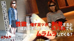 JAV UNCENSORED MURAMURA 103115_305 – IS IT POSSIBLE THE PRODUCTION TO COME TO HORNY EVEN COLLEGE STUDENT THAT DOES NOT HAVE MUCH BOYFRIEND WHEN YOU STIMULATE THE FOOT MASSAGE THAT LIBIDO IS INCREASED