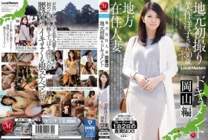 JUX-904 – Tsutsumi Yuuka – Documenting The First Porn Shoot Of A Married Woman Living In The Country In Her Hometown. Okayama Edition