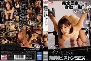SNIS-714 – Aoi Tsukasa – Tsukasa Aoi Is Strapped Down So She Can't Move A Muscle – Hard Dick Drilling Rocks Her Hips So Hard They Could Break