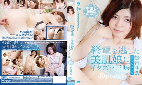 DSAM-136 – BABE, MISSED THE LAST TRAIN-I'LL TAKE CARE OF YOU – YUA MATSUOTO