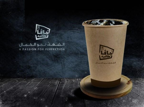 java Cup design 1
