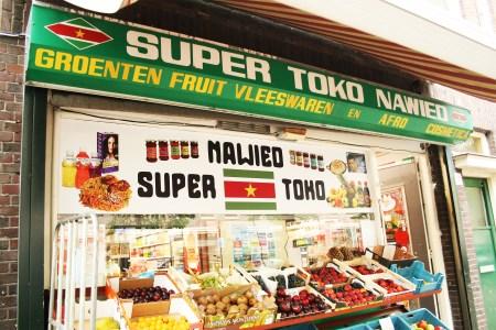Gevel van Supertoko Nawied/Islamitische slagerij in de Molukkenstraat in het Javakwartier