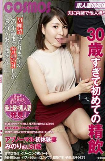 HAWA-096 Bar SEX 30-year-old For The First Time