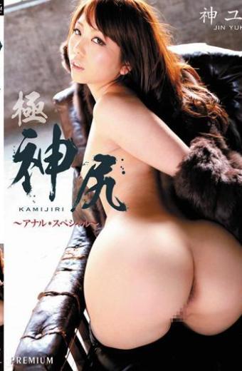 PID-014 Jin Yuki Special Anal Ass