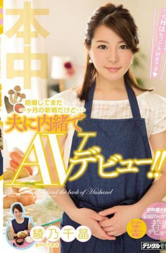 HND-441 Ayano Chiaki AV Debut
