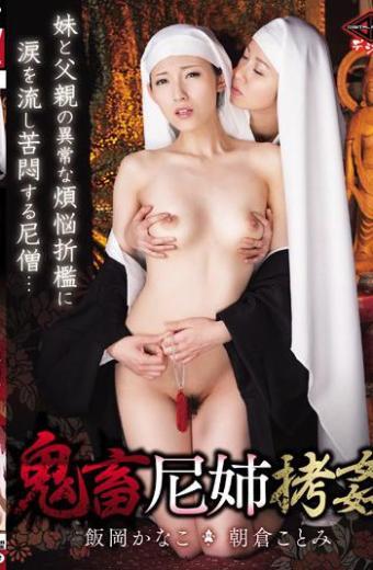 Devil Amaane Rape Iioka Kanako Asakura Kotomi
