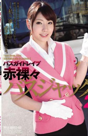 Bus Guide Rape Stark Bus Hijacking 2 Maho Ichikawa