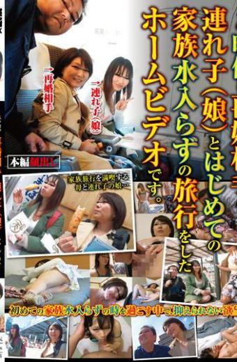 MRXD-044 This Video Is Home Video Where I Traveled With My Family 's First Family Trip With My Married Partner daughter. Ayuhara Ikki