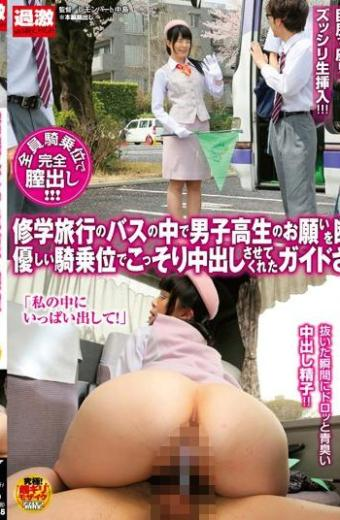 NHDTA-845 Not Refuse To Give Me The Boys' School Students In The School Trip Of The Bus Was Let Cum Secretly In Friendly Cowgirl Guide's 2
