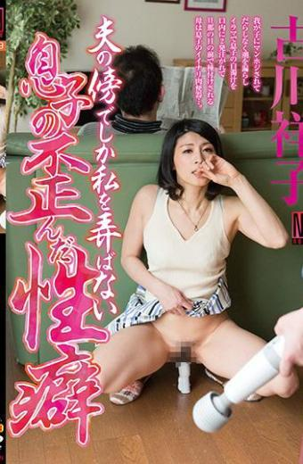 Only In Her Husband Beside Distorted Son Not Played With My Proclivities Shoko Furukawa