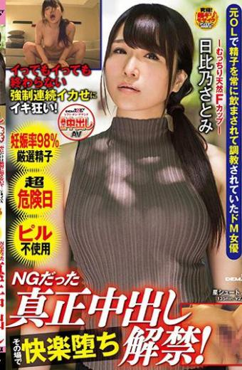 """I Was Always Trained By The Former Ol Who Was Told That She Was Always Drunk With The Sperm """"never Give Out Only Inside """" Even If I Miss The Actress I Will Not Finish But I'm Crazy For Forced Continuous Squid!pregnancy Rate 98 Carefully Selected Sperm Super Dangerous Day Pill Not Used Ng Vintage Cream Piece Pleasure Burglar On The Spot! Satomi Hibino"""