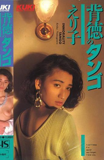 Osaka Boy Moat Road Raw Incarcerated Boys Virgin Raw Hole