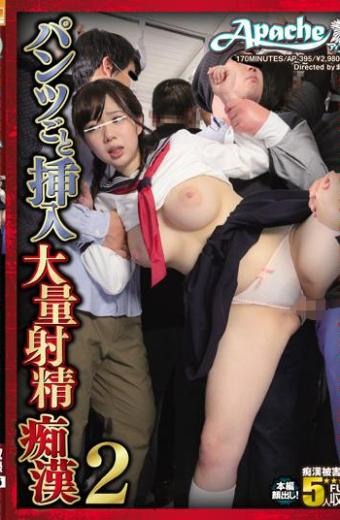 Pants Each Insertion Mass Ejaculation Molester 2