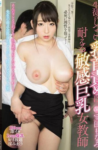 Sensitive Busty Teacher Takarada Momami Who Tolerates Persistent Nipple Torture By Students