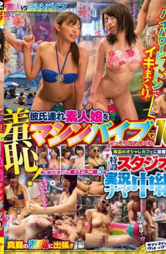 Shame! Burr Sneak Attack The Boyfriend Child Amateur Daughter In The Machine Vibe! From Special Studio Installed In 10 Amateur Vs Machine Vibe Sea Of Fashionable Cafes Play-by-play Live!