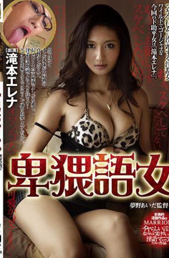 An Obscene Female Takimoto Elena