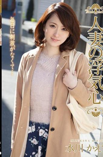 Married Wife Cheating Heart Mizukawa Maple