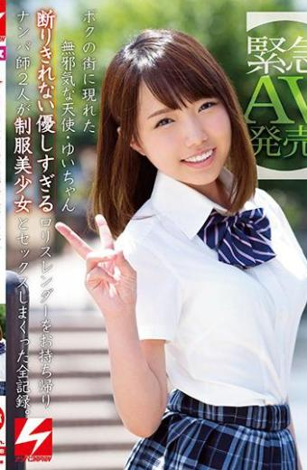 Emergency AV Release! An Innocent Angel That Appeared In My Town  Yui-chan Can Not Refuse Together Too Gentle Lolita Slender Take Home All The Records That Two Nampa Mothers Have Sex With Uniform Uniform Beautiful Girls. Yui-chan