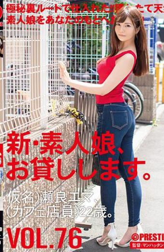 I Will Lend You A New Amateur Girl. 76 Pseudonym Sara Emma Cafe Clerk 22 Years Old.