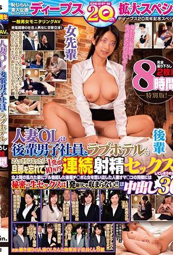 Deeps 20th Anniversary Special Work! General Males And Females Monitoring AV Complete Shoot Down 2 Sheets Set 8 Hours Special Edition!Counterattack Negotiations With Men And Women Of Society Just Before The Last Train!If Married Woman OL Is With Junior Male Employee And Two People At Love Hotel Forget The Husband And Will It Make One Ejaculation 100000 Yen Continuous Ejaculation Sex! What 4 Disturbance Of Female Boss