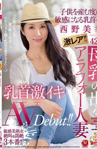 Extraordinary Rare! !Alfa Mother's Married Wife Miyuki Nishino 42 Years Old Nipple Sensitive To Every Child's Birth – Nipple Hardcore AV Debut! !